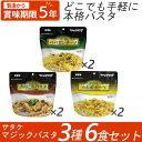 非常食 マジックパスタ 6食セット(カルボナーラ×2/ペペロ...