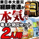防災セット 2人用 OHS-21S【発送目安:3月中旬〜下旬...