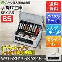 手提げ金庫 SBX-B5グレーa5 マイナンバー 防犯対策 ...