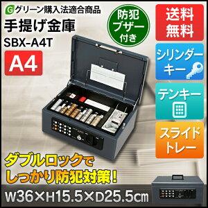 テンキー式手提げ金庫 SBX-A4T