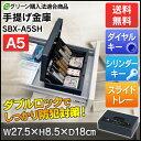 手提げ金庫 SBX-A5SH金庫 家庭用 小型 手提げ マイ...