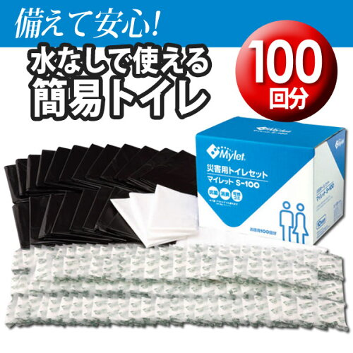 災害用簡易トイレ処理セット マイレットS-100 100回分 非常用トイレ 長期10年保存 100回分 家族 ...