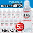 品質保持期限:5年北アルプスの保存水500ml×24本【D】【KB】