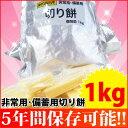 非常用・備蓄用切り餅1kg