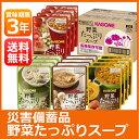 野菜たっぷりスープ4種詰め合わせ SO-50[賞味期限3年]...