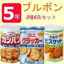 ブルボン3種6缶セット ミルクビスケット カンパン ミニクラ...