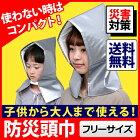 防災頭巾BZN-300安全、帽子、避難、災害、地震【アイリスオーヤマ】