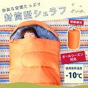 シュラフ 枕付き M180-75・E200寝袋 ねぶくろ 洗える 手洗い 洗濯 封筒型 枕付き型 キ...