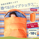 シュラフ 封筒タイプ・枕付き M180-75・E200寝袋 ねぶくろ 封筒型 枕付き型 キャンプ レ...