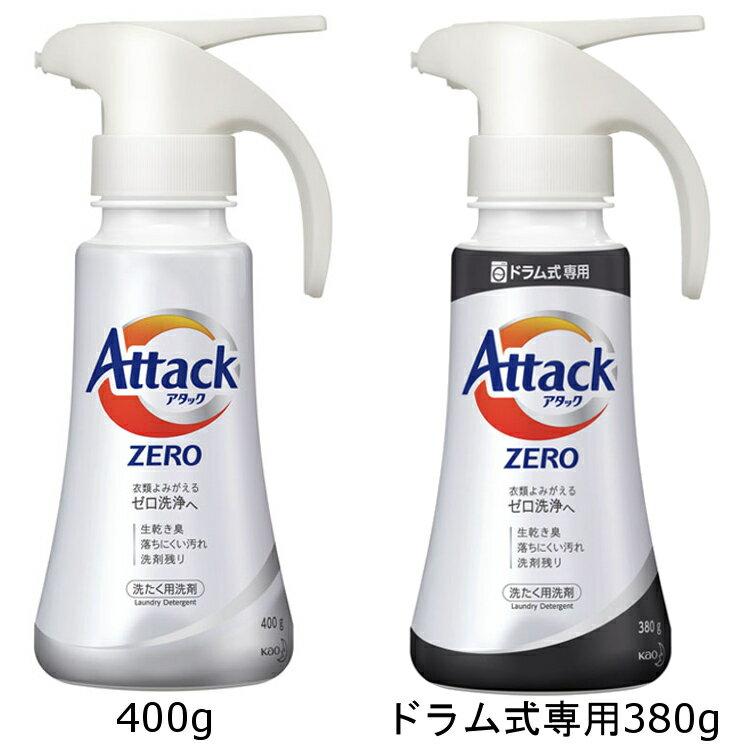 洗濯用洗剤・柔軟剤, 洗濯用洗剤 ZERO 400g 380g D