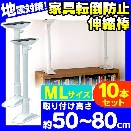 家具転倒防止伸縮棒 ML KTB-50 ホワ...