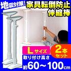 家具転倒防止伸縮棒LKTB-60ホワイト【アイリスオーヤマ】地震、耐震対策に!