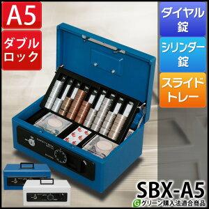 手提げ金庫 SBX-A5