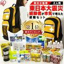 \ランキング1位獲得/食品入り 防災セット 2人用 OHS-...