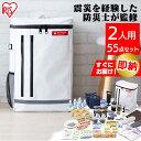 【即納】防災セット 2人用 食品付き 55点 ホワイト BR...