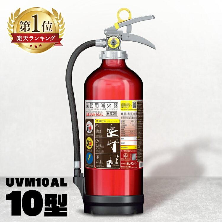 防災関連グッズ, 消火器 11OK ABC103kg UVM10AL 10kgD 110day