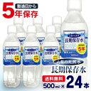 【24本セット】保存水 500ml 保存期間5年 水 天然水...