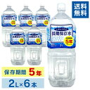 【6本セット】保存水 2L 保存期間5年 水 天然水 ミネラ...