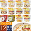 \ランキング1位獲得/【即納】非常食 アルファ米12種セット非常食セット 防災セッ...