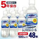 【48本セット】保存水 500ml (2