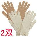 ハンドクリーム後のおやすみ手袋としてもおすすめ! UV手袋 日焼け止め手袋 エステ手袋 2双セット★色選択可(オーガニックコットン/フリーサイズ)