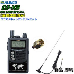 ALINCO(アルインコ) 受信改造済み DJ-X8 AIR BAND SPECIAL 受信機 & ミニマグネットアンテナ M セット 新品 即納