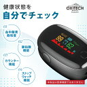 【最短当日発送】血中酸素濃度計 オキシテック OXITECH ワンタッチで簡単計測 血中酸素濃度測定器 脈拍計 酸素飽和度 指脈拍 指先 酸素濃度計 高性能 保証書付【日本語説明書付き】 2