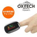 【最短当日発送】血中酸素濃度計 オキシテック OXITECH ワンタッチで簡単計測 血中酸素濃度測定器 脈拍計 酸素飽和度 指脈拍 指先 酸素濃度計 高性能 保証書付【日本語説明書付き】 1
