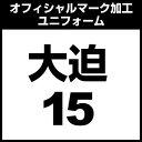 勝色アーマーパック アディダス adidas サッカー キッズ 日本代表ホームレプリカユニフォーム(15番 大迫勇也)