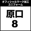 勝色アーマーパック アディダス adidas サッカー キッズ 日本代表ホームレプリカユニフォーム(8番 原口元気)