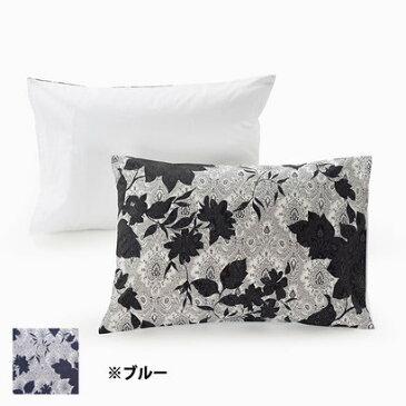 IDC OTSUKA/大塚家具 枕カバー MK ノーブル ブルー (ブルー)【返品不可商品】