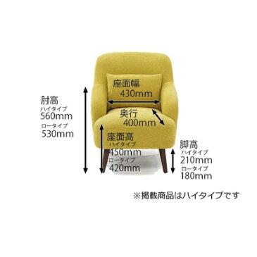 IDC OTSUKA/大塚家具 ソファ SD401 ハイタイプ アームチェア(グリーン)【返品不可商品】
