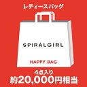 【2019年福袋】スパイラルガール SPIRAL GIRL ...