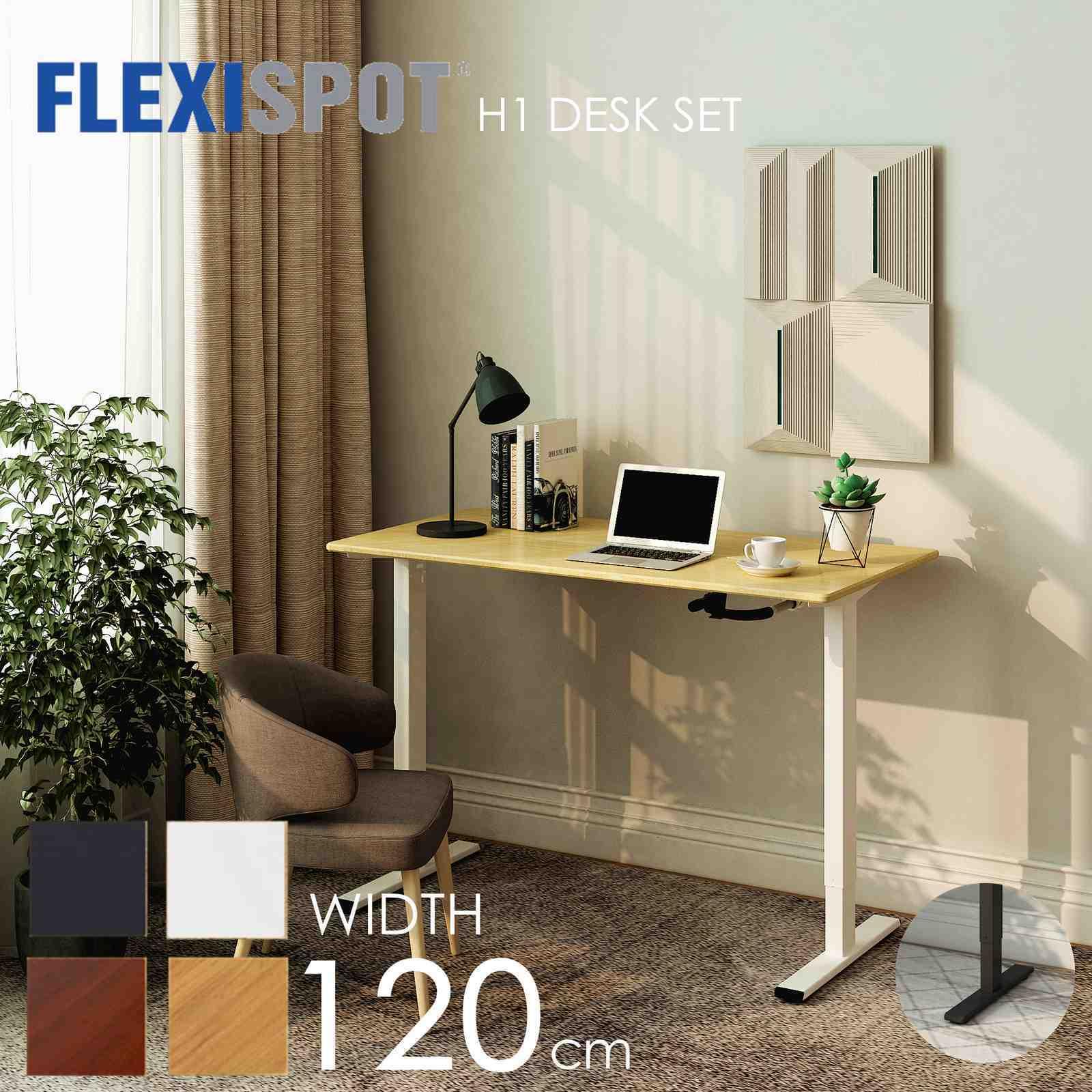 FlexiSpotフレキシスポットスタンディングデスクオフィスデスク高さ調節手動式昇降デスク昇降テーブル学習机書斎テーブルパソコンデスク机デスクH1シリーズ天板120*60cm四色選択脚部二色選択可能