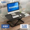 FLEXISPOT フレキシスポット 卓上台 スタンディングデスク パソコンデスク PCデスク 昇降