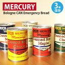 非常食 マーキュリー カンブレッド MERCURY 【缶deボローニャ】 保存食 缶ブレッド …