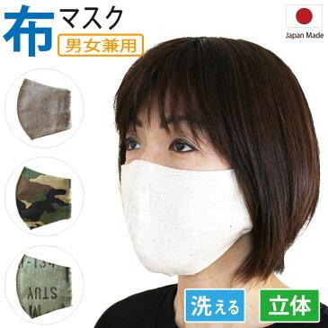 マスク 日本製 洗える 立体マスク 布マスク ダブルガーゼ 大人用 大人 男女兼用 手作り 無地 迷彩柄 柄入り 男性 女性