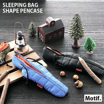 ペンケース かわいい Motif 寝袋ペンケース おしゃれ 筆入れ おもしろ雑貨