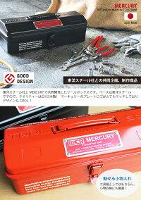 MercuryマーキュリーMJツールボックス東洋スチール工具入れ工具箱ペンケースステーショナリーボックス小物入れ小物収納収納ボックス卓上小物入れガレージおしゃれアメリカン雑貨アメ雑