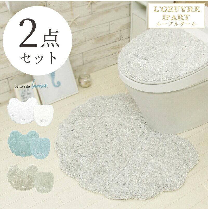トイレマット セット おしゃれルソンドラメールトイレマット吸着タイプふたカバーセットホワイト グレー ブルートイレセット シェル 貝がら 洗える