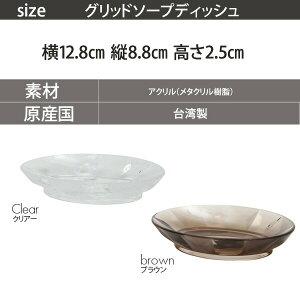 ガラス細工のような美しい透明感にマットな質感の格子柄がアクセント!!ソープディッシュ/石鹸置き/石鹸皿【グリッド】【楽ギフ_包装】