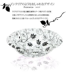 繊細で可憐なお花柄がバスルームをおしゃれにする!!クリアなアクリル板がツヤツヤキレイな洗面器【フロラリア】(洗面器/湯桶/風呂桶)