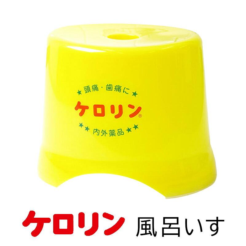 【クーポンで最大10%OFF】ケロリン 風呂椅子 日本製 ケロリン風呂いす バスチェア フロイス湯桶 ケロリン桶 風呂桶 銭湯 桶 おもしろ レトロ 昭和 プレゼント
