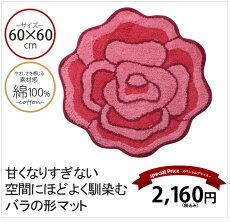 綿100%バラそのものの形がインパクトあり♪【バラのお花の形バスマット】ピンク(FE-7715)約60×60cmバスマットおしゃれ/お風呂マット/脱衣所マット/玄関マット/インテリアマットメール便発送不可