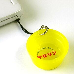 ケロリン湯桶モチーフの携帯ストラップ