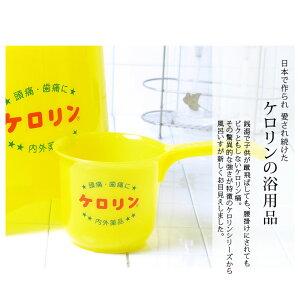 日本製・大人気ケロリンシリーズ昭和レトロの極み♪この黄色に癒やされるケロリン手桶/ペイル/ペール内外薬品