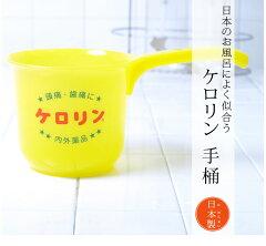 日本製・大人気ケロリンシリーズ昭和レトロの極み♪この黄色に癒やされるケロリン片手…
