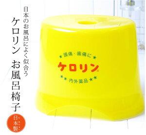 日本製・大人気ケロリンシリーズ昭和レトロの極み♪この黄色に癒やされるケロリン風呂いす/バスチェア/フロイス内外薬品
