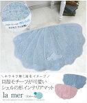 売れている貝がらマット【ラメール】インテリアマット50×80cmブルーピンクラメール/玄関マット室内洗えるマットラグ玄関ハワイ北欧ルーブルダール