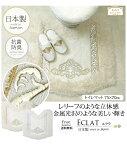 送料無料日本製!当社オリジナルトイレマット刺繍ではできなかった金属光沢のような輝きゴージャスなきらめきで明るいトイレルームに【エクラ】トイレマット75×70cm(ゴールド/シルバー)トイレマットモダン/トイレマット白